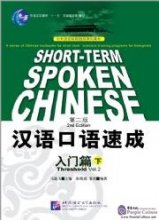 Short-Term Spoken Chinese: Threshold vol.2 (2nd Edition)