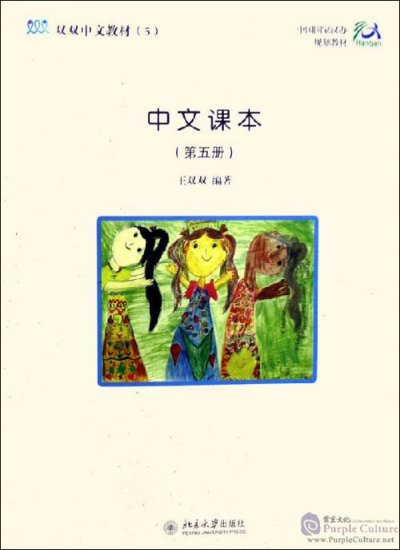 Chinese Language and Culture Textbook 5 (with 2 Workbooks) - Click Image to Close