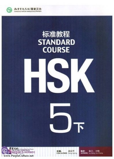 HSK Standard Course 5B (with audios) - Click Image to Close