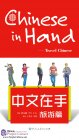 Chinese in Hand - Travel Chinese (with 1 CD)