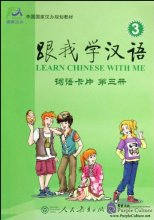 Learn Chinese with Me Vol 3: Chinese Character Cards