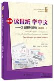 Reading Newspaper, Learning Chinese - A Course in Reading Chinese Newspapers and Periodicals Quasi-Advanced (New Edition) Volume 1