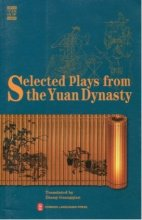 Selected Plays from the Yuan Dynasty