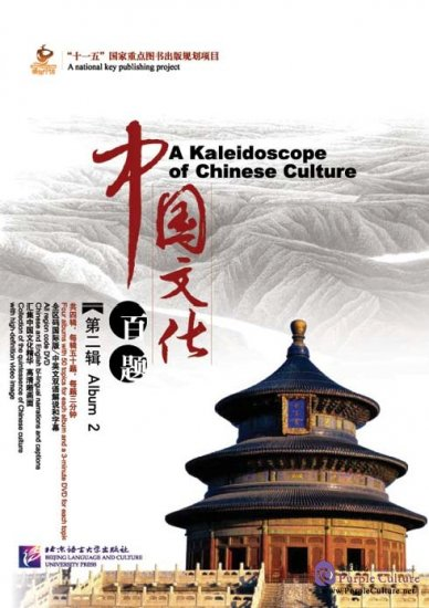 Getting to Know China: A Kaleidoscope of Chinese Culture Album 2 (5DVDs+5Books+50Bookmarks) - Click Image to Close