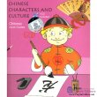 CHINESE CHARACTERS AND CULTURE(1CD-ROM+Book)