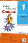 Easy Steps to Chinese vol.1: Posters