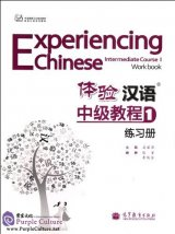 Experiencing Chinese Intermediate Course 1 Workbook