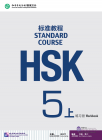 HSK Standard Course 5A - Workbook (with 1 MP3)