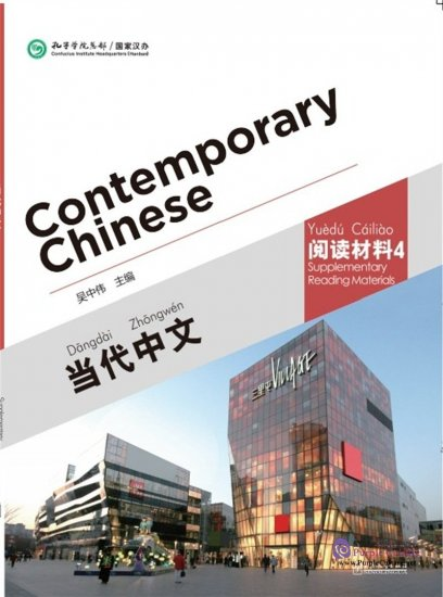 Contemporary Chinese (Revised edition) - Supplementary Reading Materials 4 - Click Image to Close
