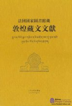 Dunhuang Literature in French National Library (vol 11)