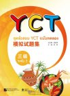 YCT Simulation Tests (Thai Edition) Level 3