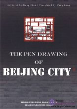 The Pen Drawing of Beijing City
