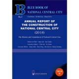 Annual Report of the Construction of National Central City