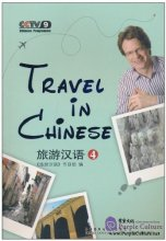 Travel in Chinese (Vol. 4.) Attached with 2 DVDs