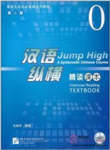 Jump High - A Systematic Chinese Course: Intensive Reading Textbook 0 (2nd edition)
