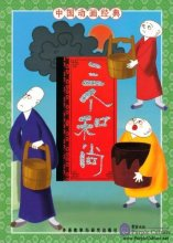 Stories of Chinese Classic Cartoon: Three Monks