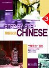 Step by Step Chinese - Intermediate Listening Textbook III