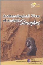 Archaeological View of Ancient Shanghai