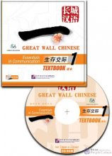 Great Wall Chinese - Essentials in Communication 1: Textbook CD-ROM