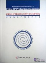 China IP Protection Handbook