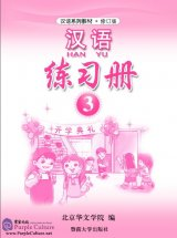 Hanyu Chinese Workbook 3 (PDF)