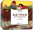 Life Underground (Picture book for Children Age 0 - 6, Chinese English Bilingual) 4 vols