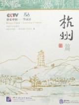 Happy China-Learning Chinese-Hangzhou (With DVD)