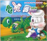 Little Turtle Raced with Little Rabbit (with 1 CD)