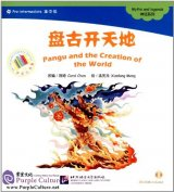 Pre-intermediate: Myths and legends: Pangu and the Creation of the World (CD-Rom included)