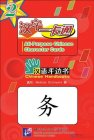 Chinese Handbooks: All-Purpose Chinese Character Cards vol. 2 + 1 MP3