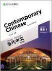Contemporary Chinese (Revised Edition) - Textbook 1