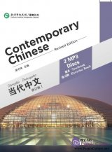 Contemporary Chinese (Revised Edition) - 2 MP3 Discs for Textbook + Exercise Book 1