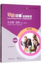 Experiencing Chinese (Revised Edition): Living in China - Advanced (60-80 Hours)