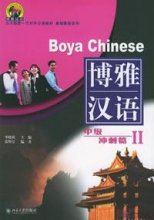 Boya Chinese-Intermediate Spurt (Volume 2) with 2CDs