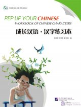 Pep up Your Chinese vol. 1: Workbook of Chinese Characters