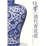 Cultural Tasting: Qing Dynasty Blue and White Porcelain