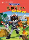 Chinese Classic Cartoon: Black Cat Sergeant 3: Thief Eat Red Clay