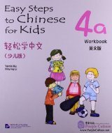 Easy Steps to Chinese for Kids (4a) Workbook