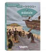 Graded Readers for Chinese Language Learners (Level 3 Historical Stories) 18: The Story of the First Emperor Qin Shihuang