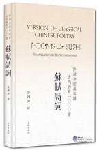 Version of Classical Chinese Poetry: Poems of Su Shi