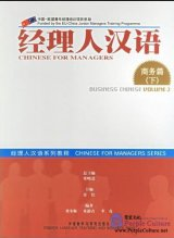 Chinese for Managers: Business Chinese Vol.2 (With 2 CDs)
