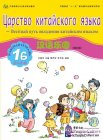 Chinese Paradise - Workbook 1B (Russian Edition)