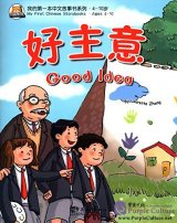 My First Chinese Storybooks (Ages 4-10): Good Idea