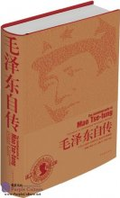 The Autoblography of Mao Tse-tung Collector's Illustrated Bilingual Version