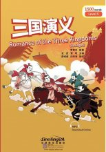 Rainbow Bridge Graded Chinese Reader: Level 5: 1500 Vocabulary Words: Romance of the Three Kingdoms (abridged)