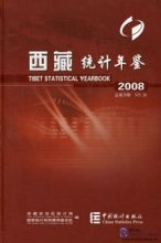 Tibet Statistical Yearbook 2008 (CD-Rom Only)