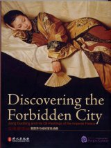 Discovering the Forbidden City