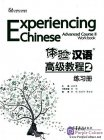 Experiencing Chinese: Advanced Course II Workbook