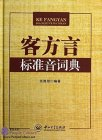 Standard Pronunciation Dictionary of Hakka Dialect