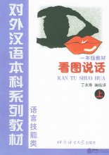 Chinese Course - Speaking Through Pictures (Kan Tu Shuo Hua) (2 Books + 3 Cassettes)